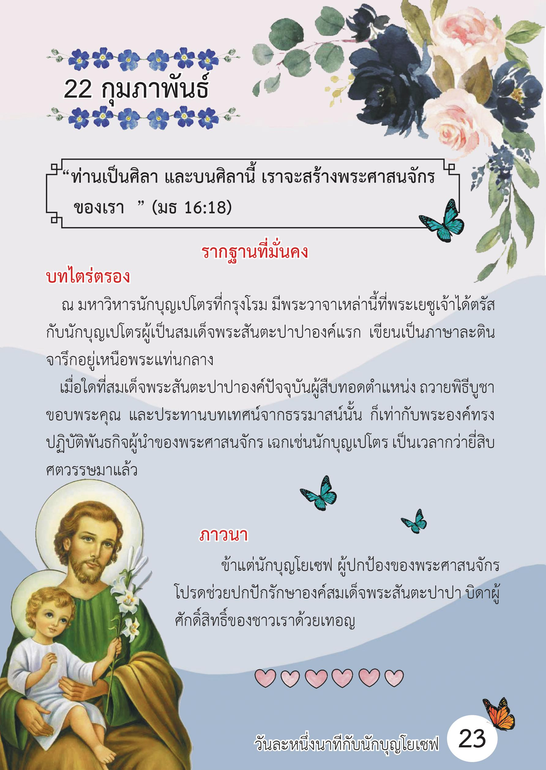 St.Joseph Feb 22 Book